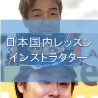 中納メソッド 日本国内 レーシングドライビングレーシングドライビング インストラクター