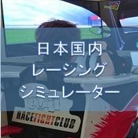 日本国内 レーシングシミュレーター