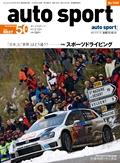 Autosport 20130201 スポーツドライビング特集