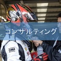中納 徹 モータースポーツ コンサルティング