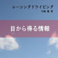 中納 徹 著 究極のドラテク本 レーシングドライビング 03