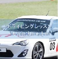 中納 徹 シルバーストーン イギリス レーシングドライビングレッスン