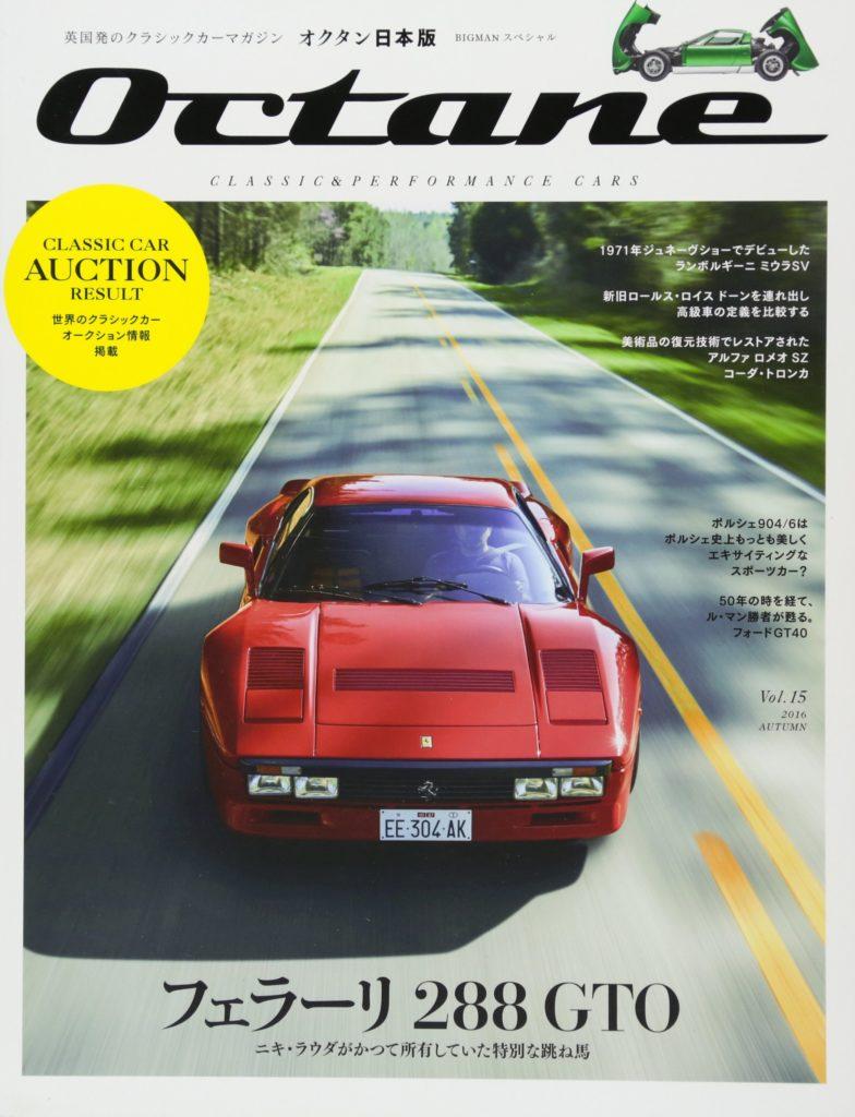 Octane Japan Vol.15