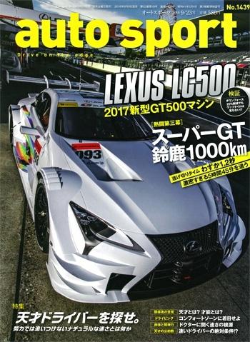 Autosport 1439号