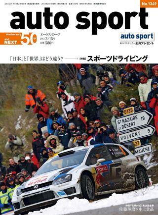 オートスポーツ 1349 2013年2月15日発売号