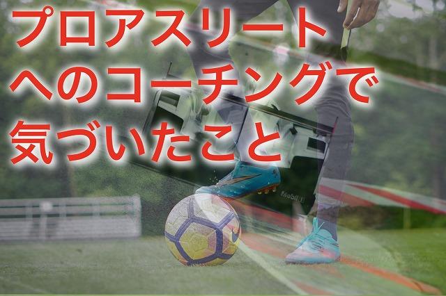 プロサッカー選手 & フォーミュラカー
