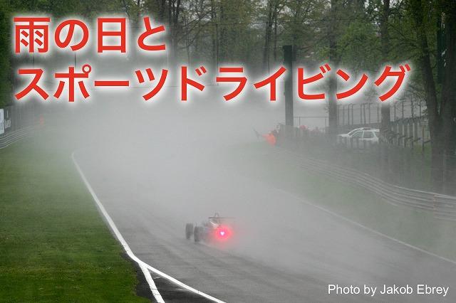 雨の日とスポーツドライビングでドラテクを向上